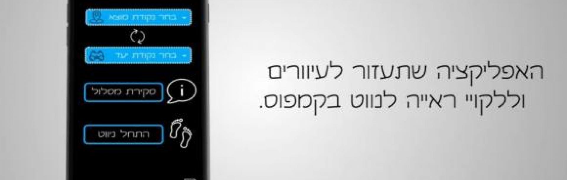 TAU-walks: האפליקציה שתעזור לעיוורים וללקויי ראייה לנווט בקמפוס