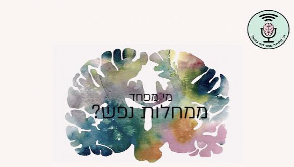 מוח צבעוני: מי מפחד ממחלות נפש?