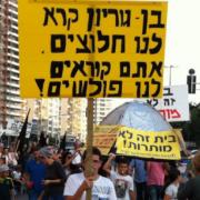 מחאת תושבי גבעת עמל